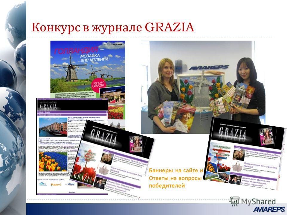 Конкурс в журнале GRAZIA AVIAREPSAVIAREPS Баннеры на сайте и Ответы на вопросы победителей