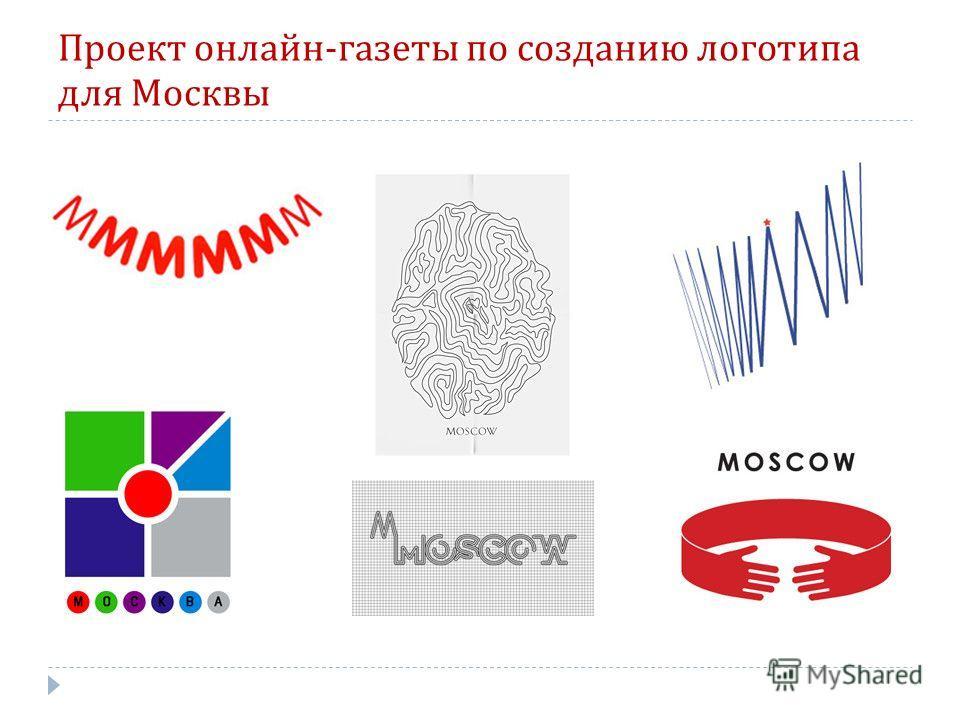 Проект онлайн - газеты по созданию логотипа для Москвы