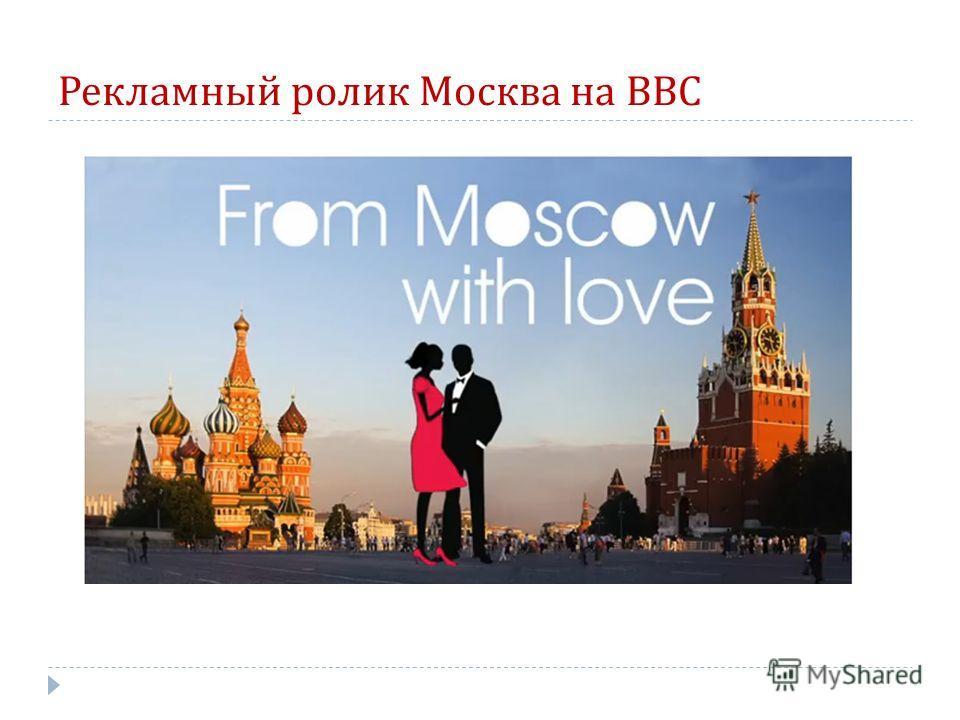 Рекламный ролик Москва на ВВС