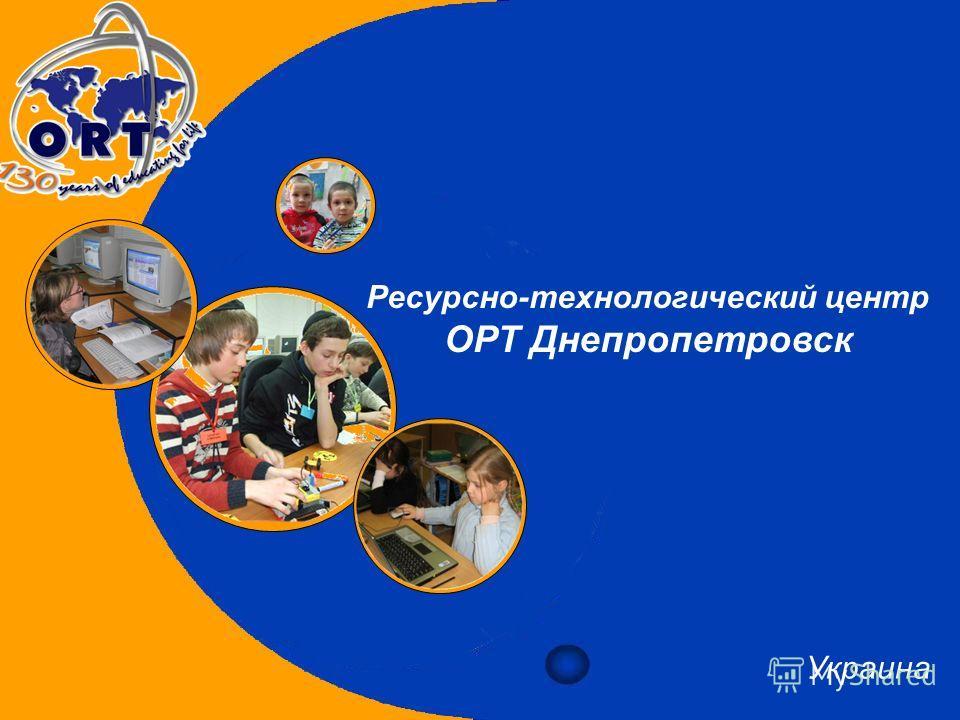 Ресурсно-технологический центр ОРТ Днепропетровск Украина