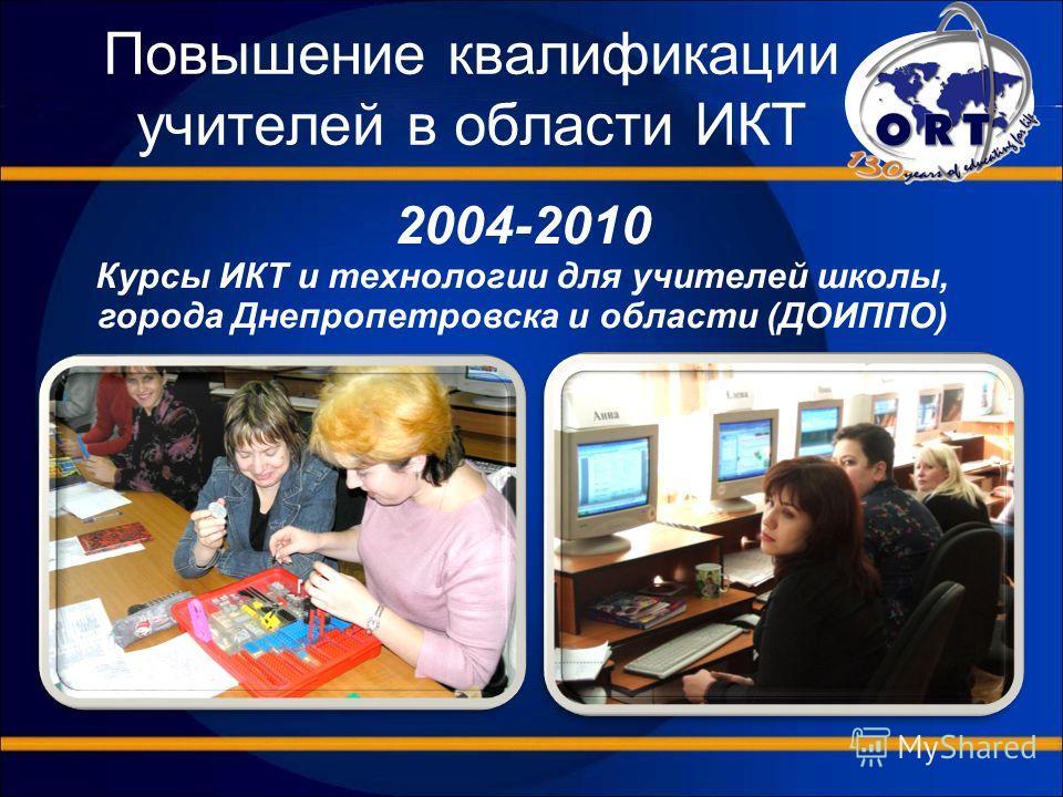 Повышение квалификации учителей в области ИКТ 2004-2010 Курсы ИКТ и технологии для учителей школы, города Днепропетровска и области (ДОИППО)