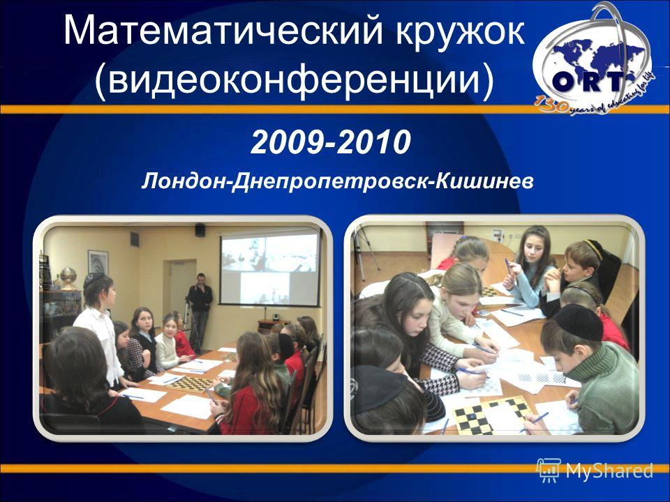 Математический кружок (видеоконференции) 2009-2010 Лондон-Днепропетровск-Кишинев