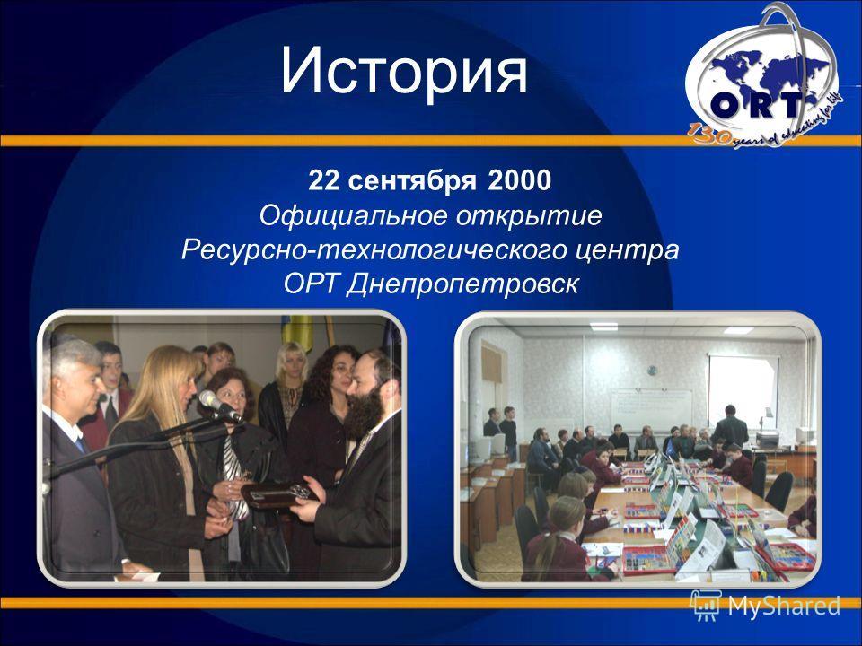 История 22 сентября 2000 Официальное открытие Ресурсно-технологического центра ОРТ Днепропетровск