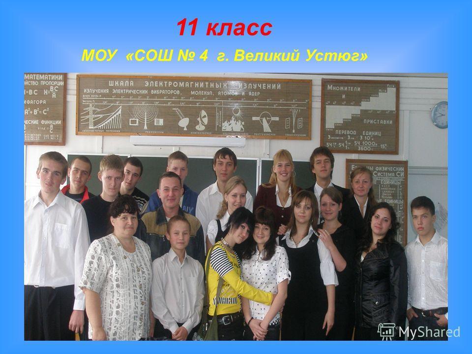 11 класс МОУ «СОШ 4 г. Великий Устюг»