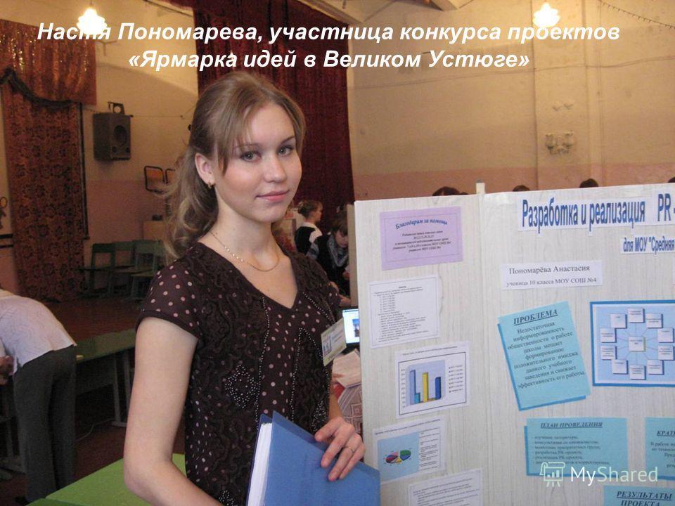 Настя Пономарева, участница конкурса проектов «Ярмарка идей в Великом Устюге»
