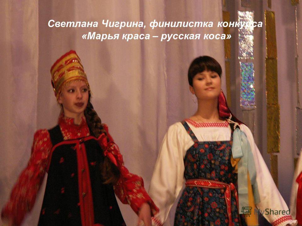 Светлана Чигрина, финилистка конкурса «Марья краса – русская коса»