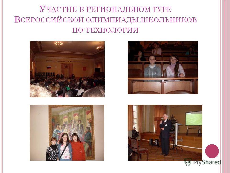 У ЧАСТИЕ В РЕГИОНАЛЬНОМ ТУРЕ В СЕРОССИЙСКОЙ ОЛИМПИАДЫ ШКОЛЬНИКОВ ПО ТЕХНОЛОГИИ