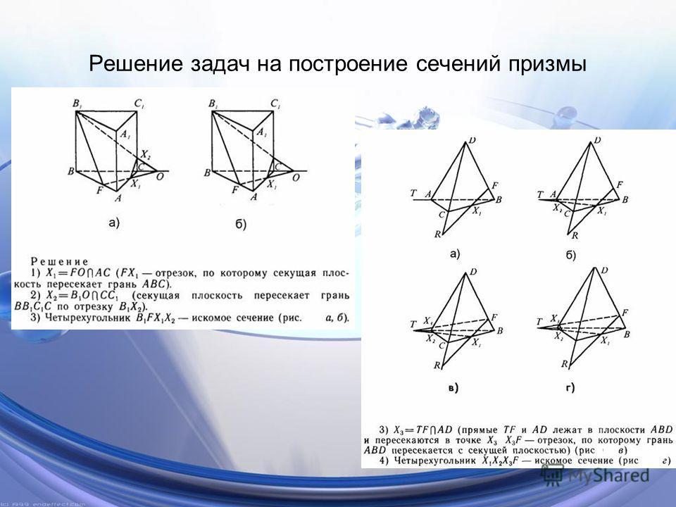 Решение задач на построение сечений призмы