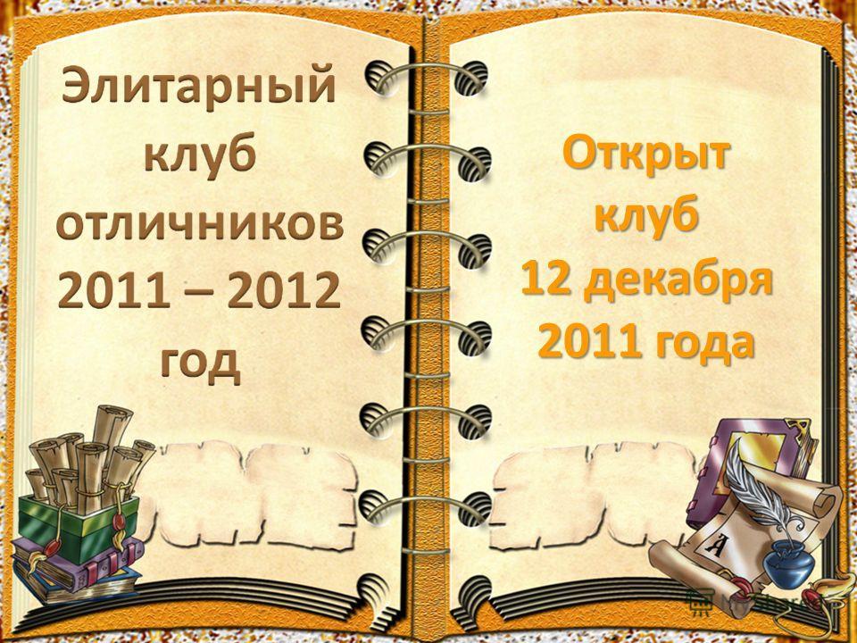 Открыт клуб 12 декабря 2011 года