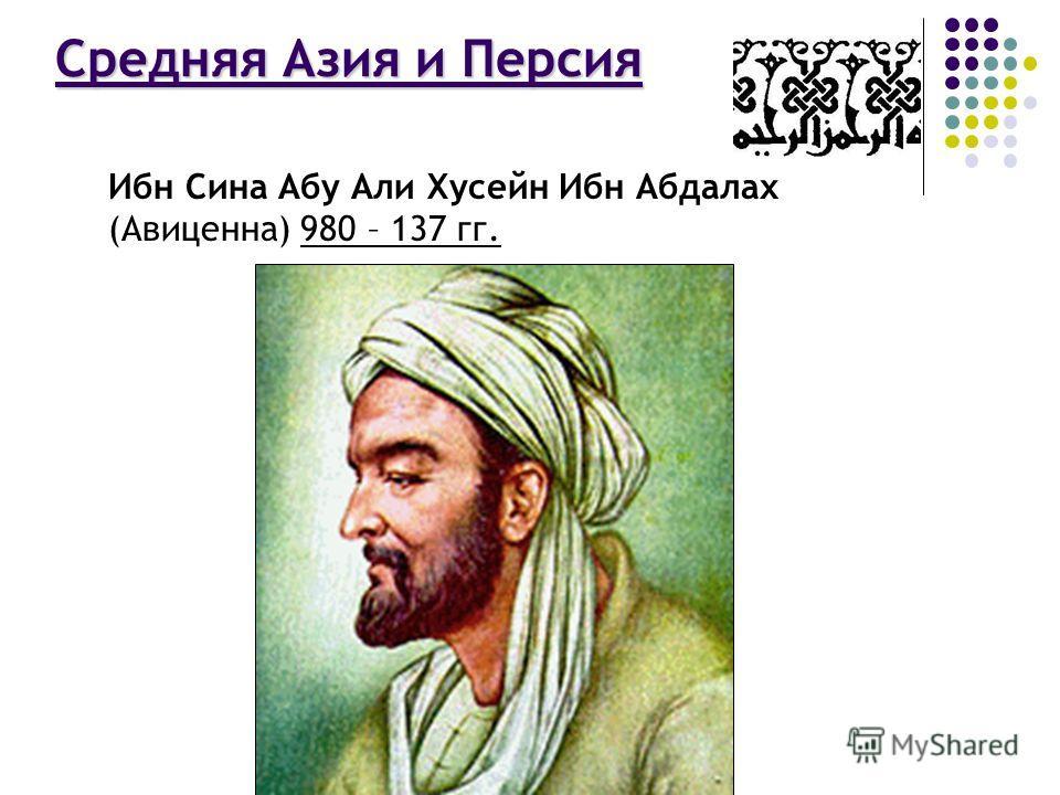 Гален Клавдий Гален Клавдий (131 – 201гг.) - древнеримский врач.