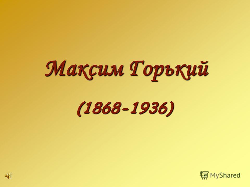 Максим Горький (1868-1936)