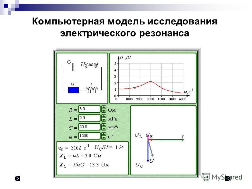 Компьютерная модель исследования электрического резонанса