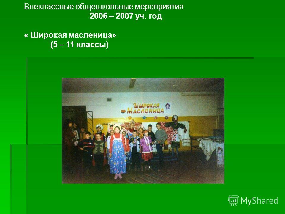 Внеклассные общешкольные мероприятия 2006 – 2007 уч. год « Широкая масленица» (5 – 11 классы)