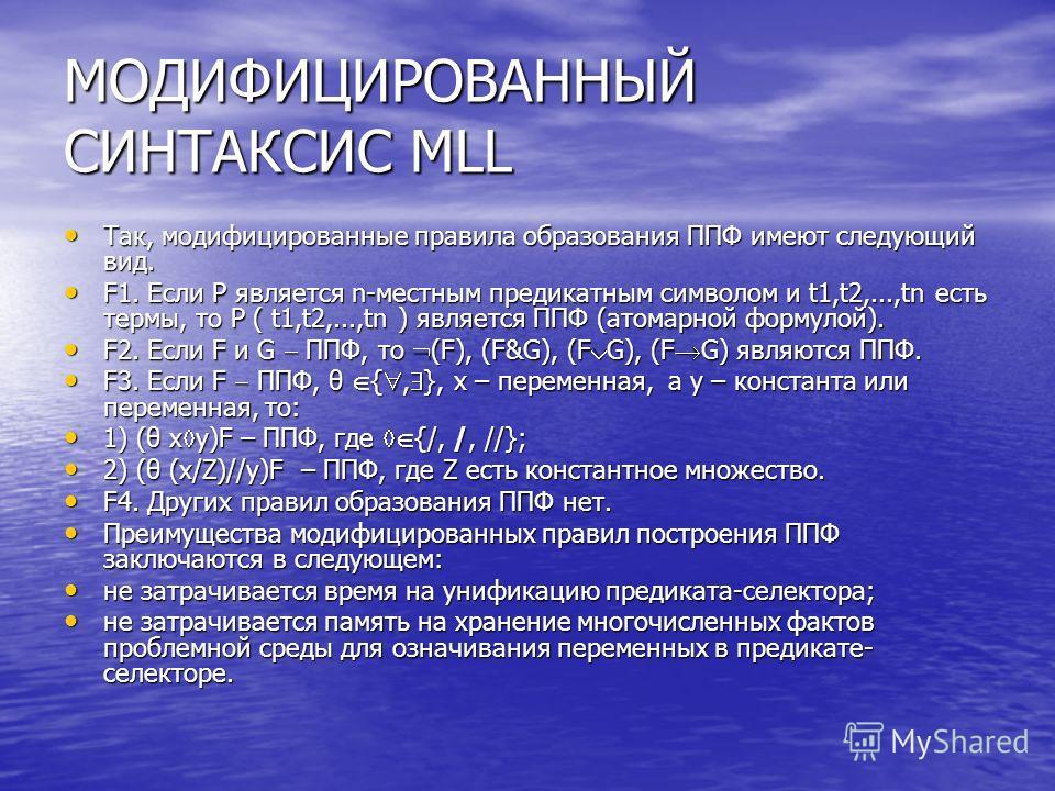 МОДИФИЦИРОВАННЫЙ СИНТАКСИС MLL Так, модифицированные правила образования ППФ имеют следующий вид. Так, модифицированные правила образования ППФ имеют следующий вид. F1. Если Р является n-местным предикатным символом и t1,t2,...,tn есть термы, то P (