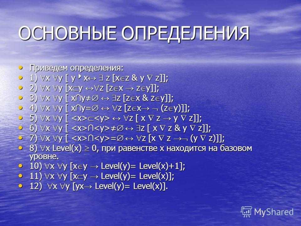 ОСНОВНЫЕ ОПРЕДЕЛЕНИЯ Приведем определения: Приведем определения: 1) x y [ y x z [x z & y z]]; 1) x y [ y x z [x z & y z]]; 2) x y [x y z [z x z y]]; 2) x y [x y z [z x z y]]; 3) x y [ x y z [z x & z y]]; 3) x y [ x y z [z x & z y]]; 4) x y [ x y= z [