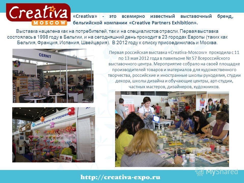 «Creativa» - это всемирно известный выставочный бренд, бельгийской компании «Creative Partners Exhibition». Первая российская выставка «Creativa-Moscow» проходила с 11 по 13 мая 2012 года в павильоне 57 Всероссийского выставочного центра. Мероприятие