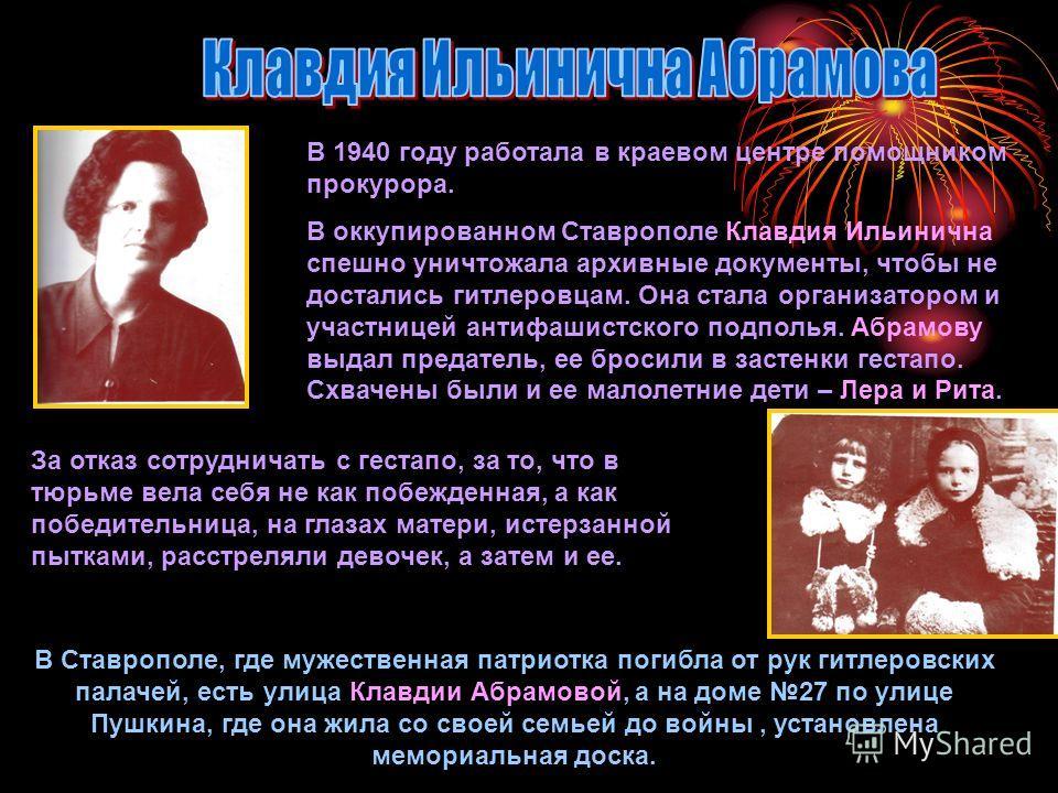 В 1940 году работала в краевом центре помощником прокурора. В оккупированном Ставрополе Клавдия Ильинична спешно уничтожала архивные документы, чтобы не достались гитлеровцам. Она стала организатором и участницей антифашистского подполья. Абрамову вы