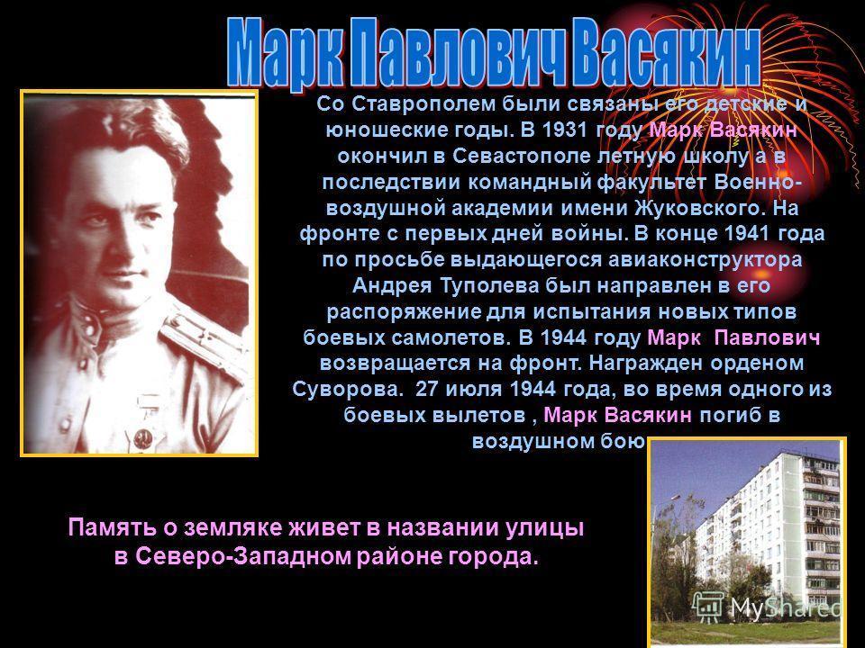 Со Ставрополем были связаны его детские и юношеские годы. В 1931 году Марк Васякин окончил в Севастополе летную школу а в последствии командный факультет Военно- воздушной академии имени Жуковского. На фронте с первых дней войны. В конце 1941 года по