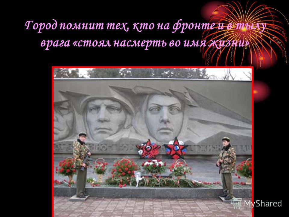 Город помнит тех, кто на фронте и в тылу врага «стоял насмерть во имя жизни»
