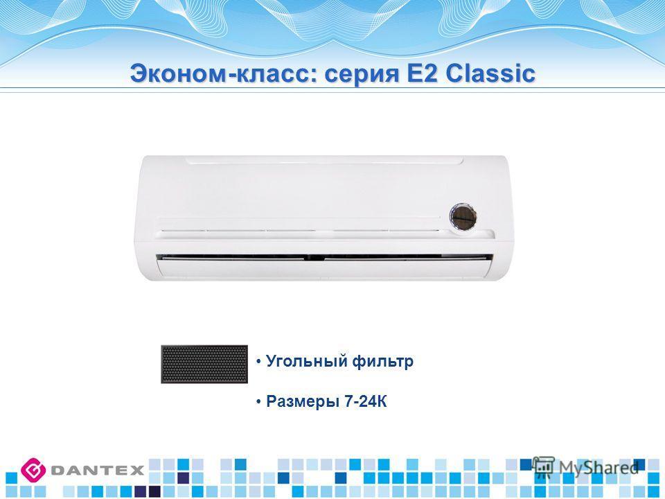 Угольный фильтр Размеры 7-24К Эконом-класс: серия E2 Classic