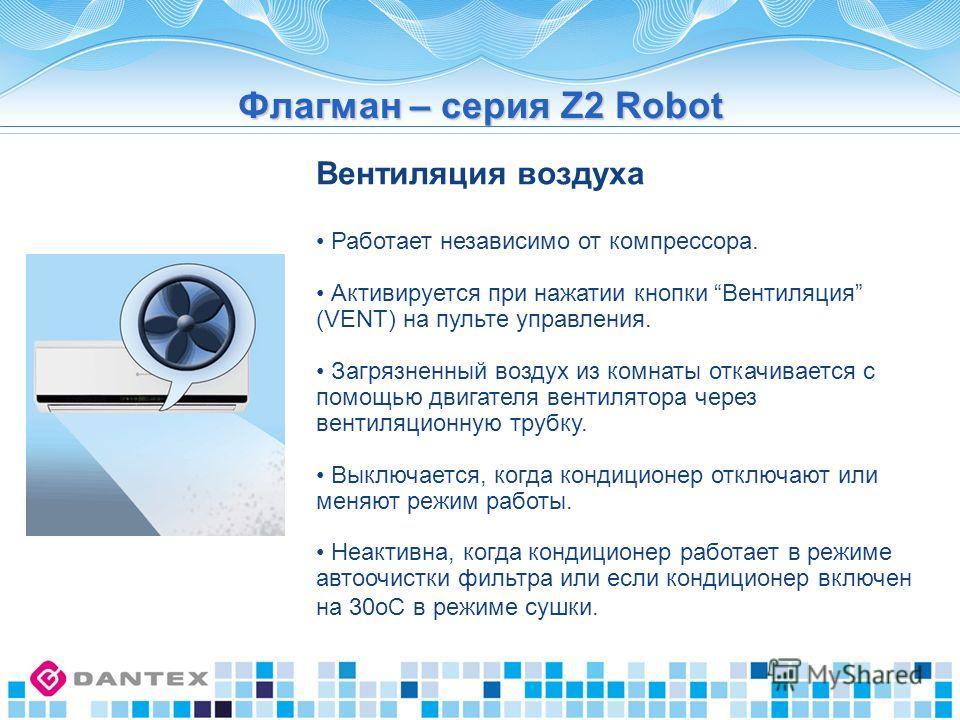 Флагман – серия Z2 Robot Вентиляция воздуха Работает независимо от компрессора. Активируется при нажатии кнопки Вентиляция (VENT) на пульте управления. Загрязненный воздух из комнаты откачивается с помощью двигателя вентилятора через вентиляционную т