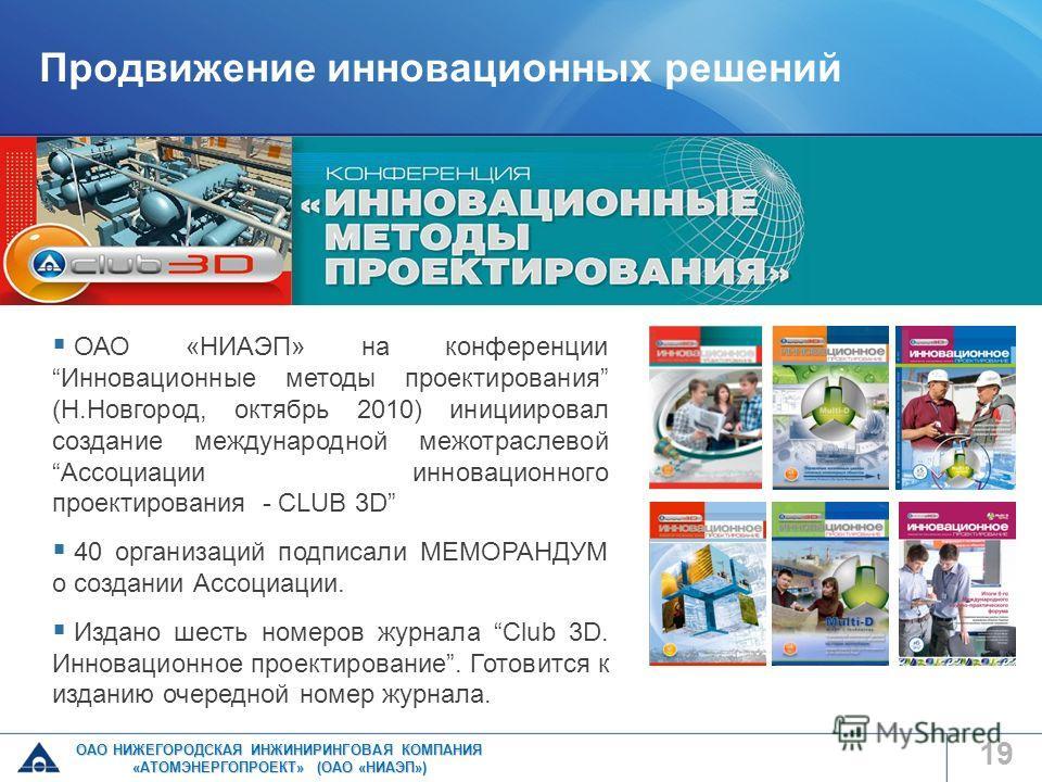 Продвижение инновационных решений ОАО «НИАЭП» на конференции Инновационные методы проектирования (Н.Новгород, октябрь 2010) инициировал создание международной межотраслевой Ассоциации инновационного проектирования - CLUB 3D 40 организаций подписали М