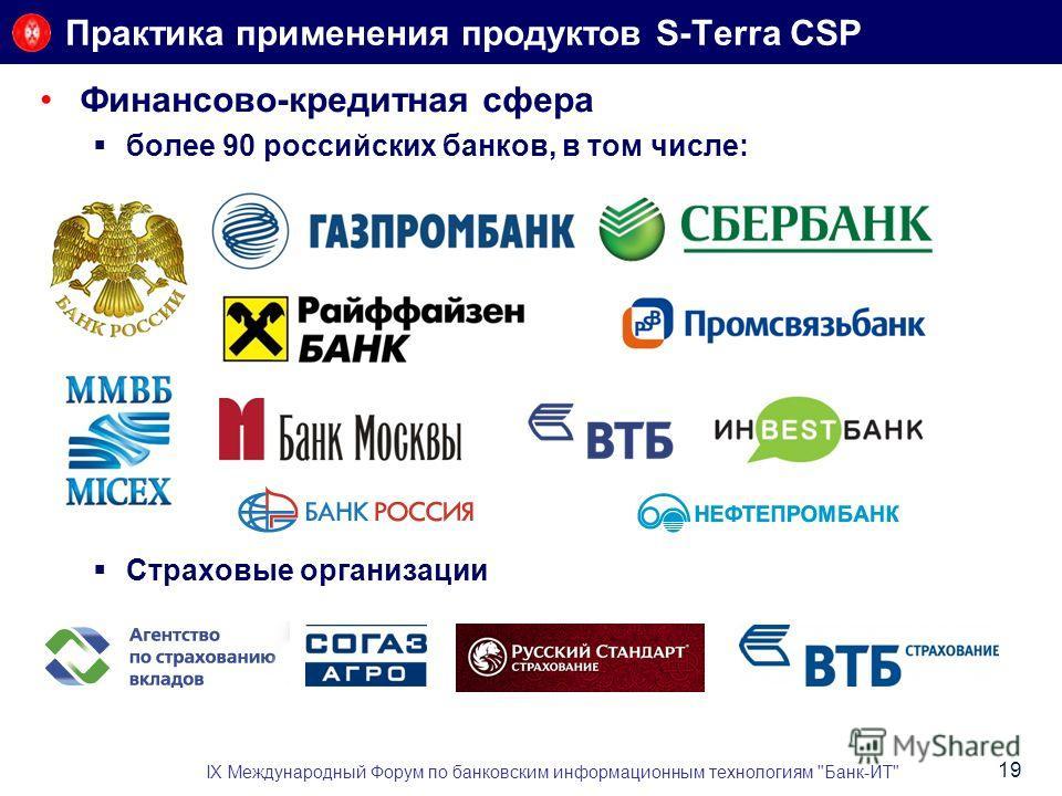 Практика применения продуктов S-Terra CSP IX Международный Форум по банковским информационным технологиям Банк-ИТ Финансово-кредитная сфера более 90 российских банков, в том числе: Страховые организации 19