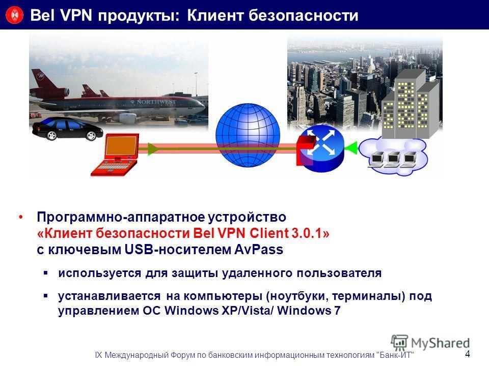 Bel VPN продукты: Клиент безопасности Программно-аппаратное устройство «Клиент безопасности Bel VPN Client 3.0.1» c ключевым USB-носителем AvPass используется для защиты удаленного пользователя устанавливается на компьютеры (ноутбуки, терминалы) под