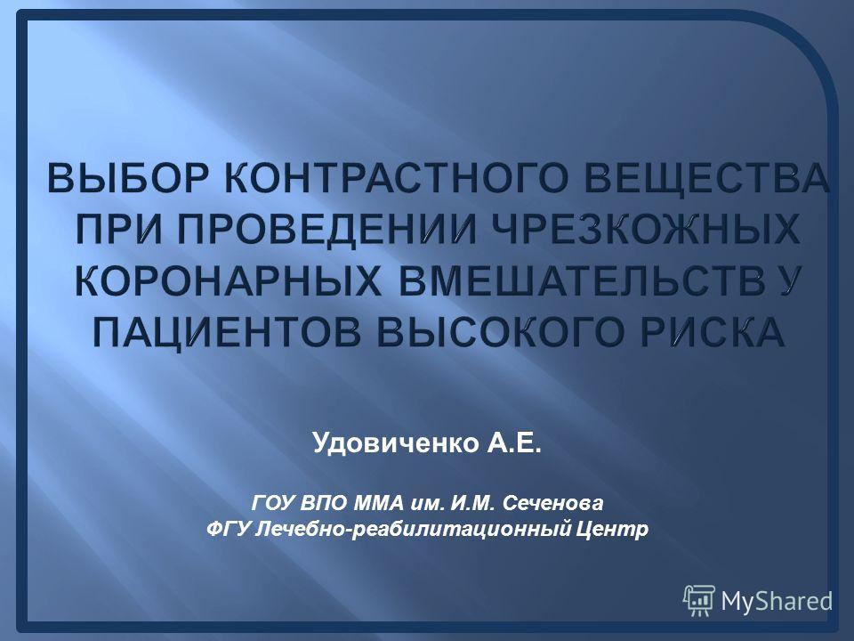 Удовиченко А. Е. ГОУ ВПО ММА им. И. М. Сеченова ФГУ Лечебно - реабилитационный Центр