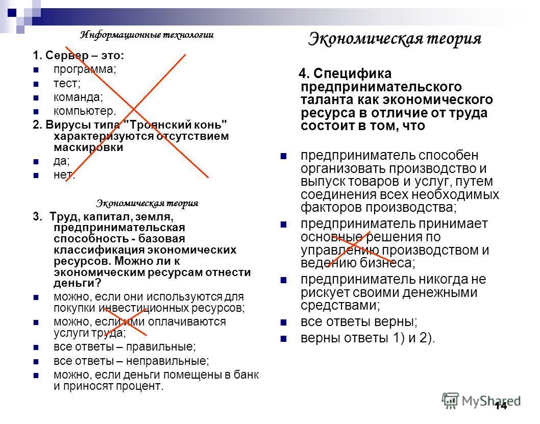 14 Информационные технологии 1. Сервер – это: программа; тест; команда; компьютер. 2. Вирусы типа
