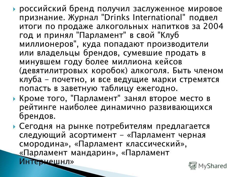 российский бренд получил заслуженное мировое признание. Журнал