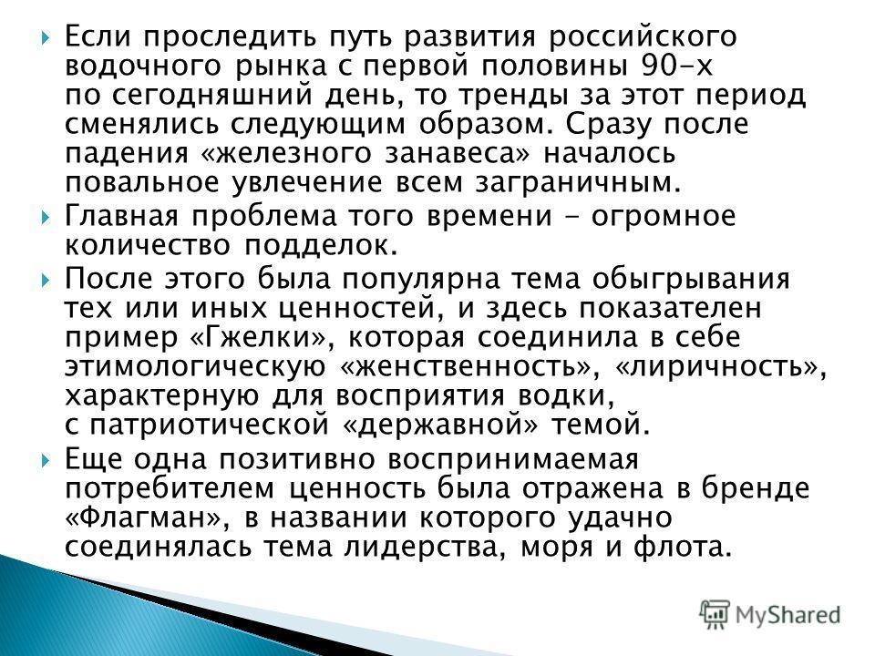 Если проследить путь развития российского водочного рынка с первой половины 90-х по сегодняшний день, то тренды за этот период сменялись следующим образом. Сразу после падения «железного занавеса» началось повальное увлечение всем заграничным. Главна