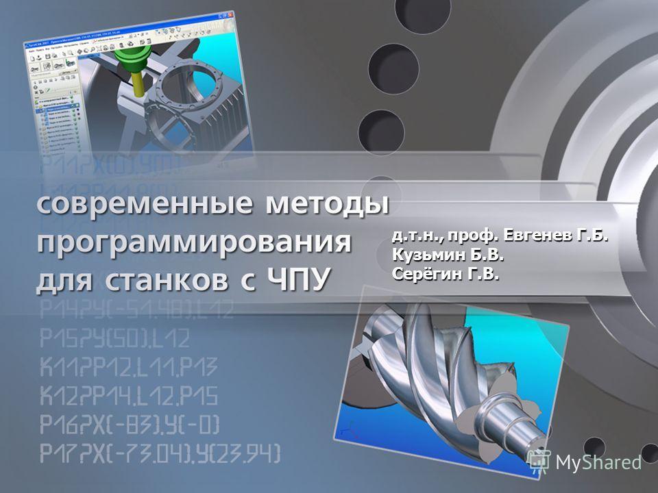 д.т.н., проф. Евгенев Г.Б. Кузьмин Б.В. Серёгин Г.В.