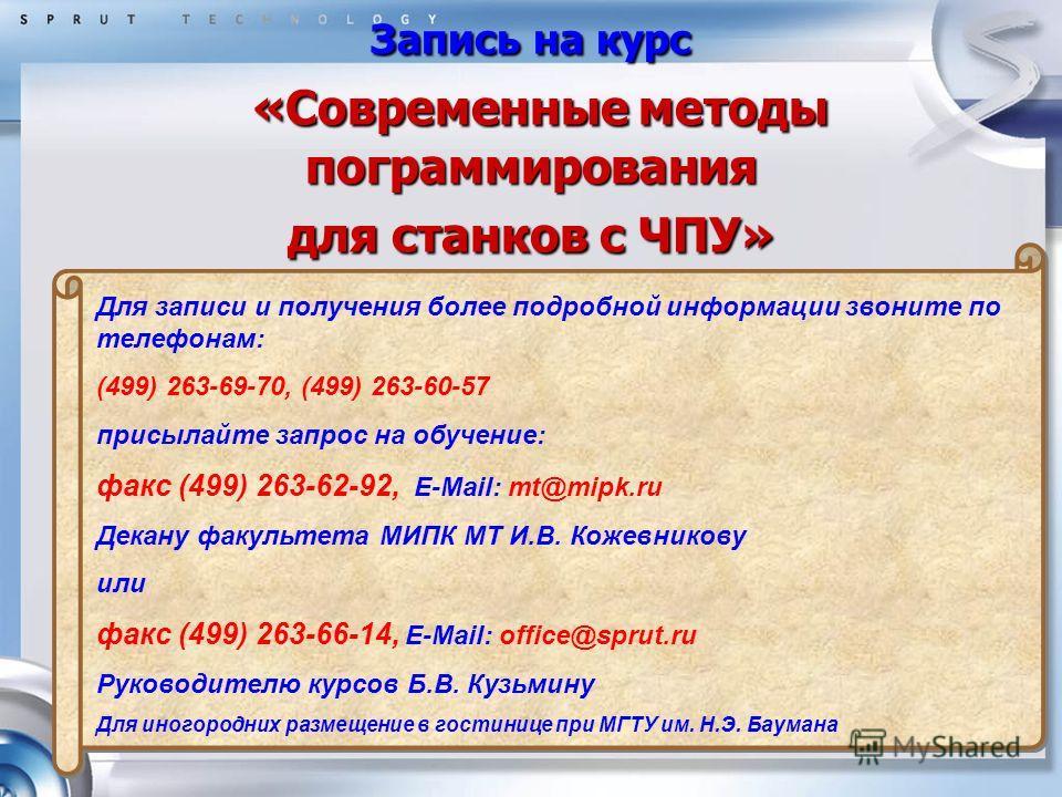 Запись на курс «Современные методы пограммирования для станков с ЧПУ» Для записи и получения более подробной информации звоните по телефонам: (499) 263-69-70, (499) 263-60-57 присылайте запрос на обучение: факс (499) 263-62-92, E-Mail: mt@mipk.ru Дек