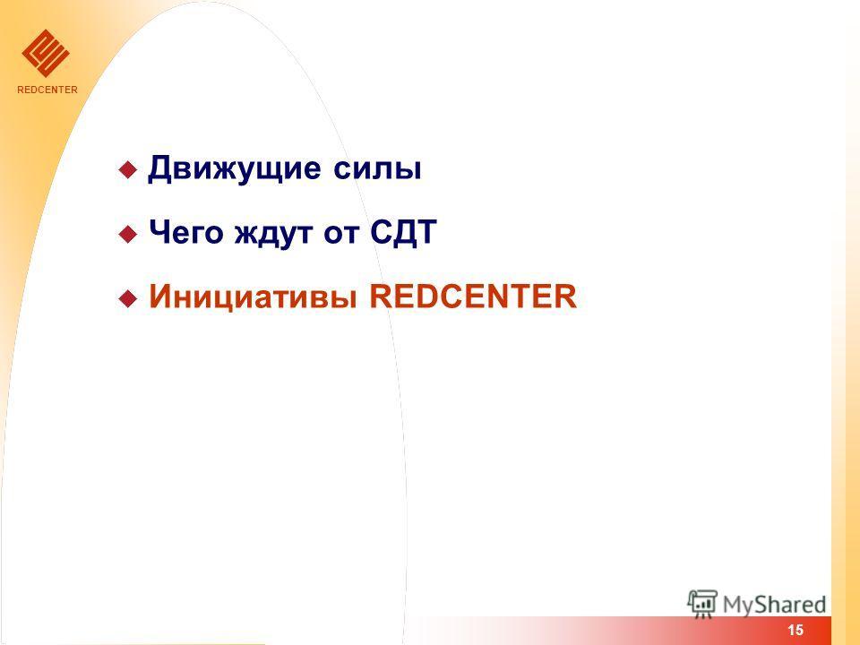 REDCENTER 15 Движущие силы Чего ждут от СДТ Инициативы REDCENTER