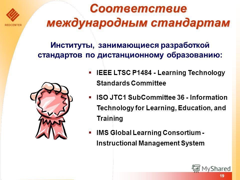 REDCENTER 19 IEEE LTSC P1484 - Learning Technology Standards Committee ISO JTC1 SubCommittee 36 - Information Technology for Learning, Education, and Training IMS Global Learning Consortium - Instructional Management System Институты, занимающиеся ра