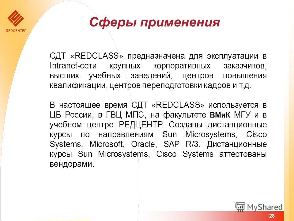REDCENTER 28 Сферы применения СДТ «REDCLASS» предназначена для эксплуатации в Intranet-сети крупных корпоративных заказчиков, высших учебных заведений, центров повышения квалификации, центров переподготовки кадров и т.д. В настоящее время СДТ «REDCLA