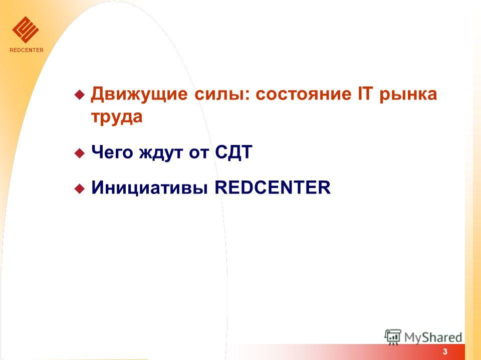 REDCENTER 3 Движущие силы: состояние IT рынка труда Чего ждут от СДТ Инициативы REDCENTER