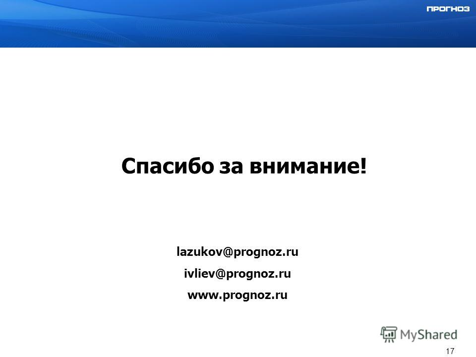 lazukov@prognoz.ru ivliev@prognoz.ru www.prognoz.ru Спасибо за внимание! 17