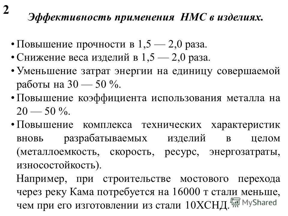 Эффективность применения НМС в изделиях. Повышение прочности в 1,5 2,0 раза. Снижение веса изделий в 1,5 2,0 раза. Уменьшение затрат энергии на единицу совершаемой работы на 30 50 %. Повышение коэффициента использования металла на 20 50 %. Повышение
