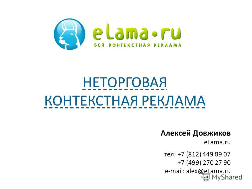 Алексей Довжиков eLama.ru тел: +7 (812) 449 89 07 +7 (499) 270 27 90 e-mail: alex@eLama.ru НЕТОРГОВАЯ КОНТЕКСТНАЯ РЕКЛАМА