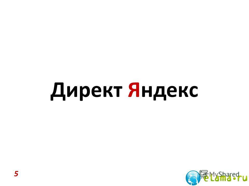 5 Директ Яндекс