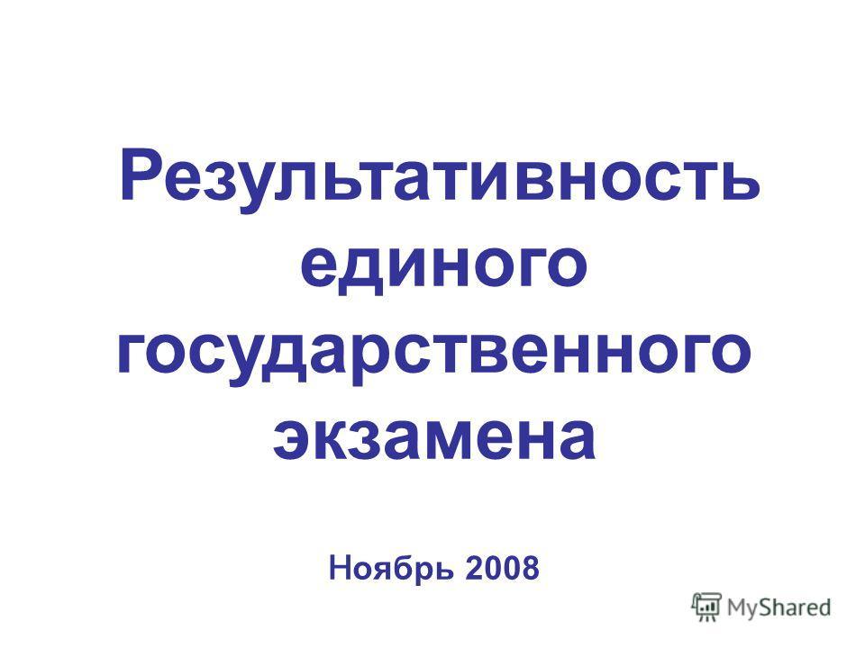 Результативность единого государственного экзамена н оябрь 2008