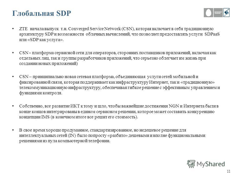 11 Глобальная SDP ZTE начала выпуск т.н. Converged Service Network (CSN), которая включает в себя традиционную архитектуру SDP и возможности облачных вычислений, что позволяет предоставлять услуги SDPaaS или «SDP как услуга». CSN - платформа сервисно