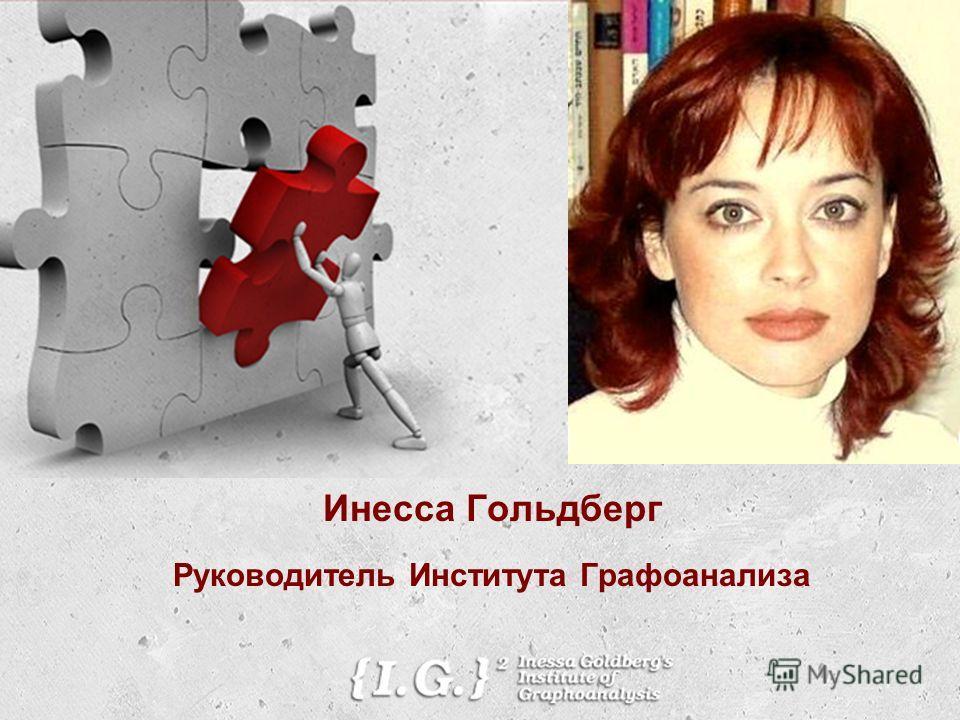Инесса Гольдберг Руководитель Института Графоанализа