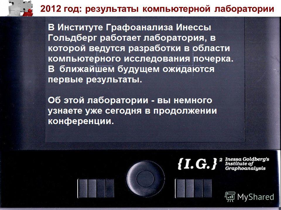 2012 год: результаты компьютерной лаборатории