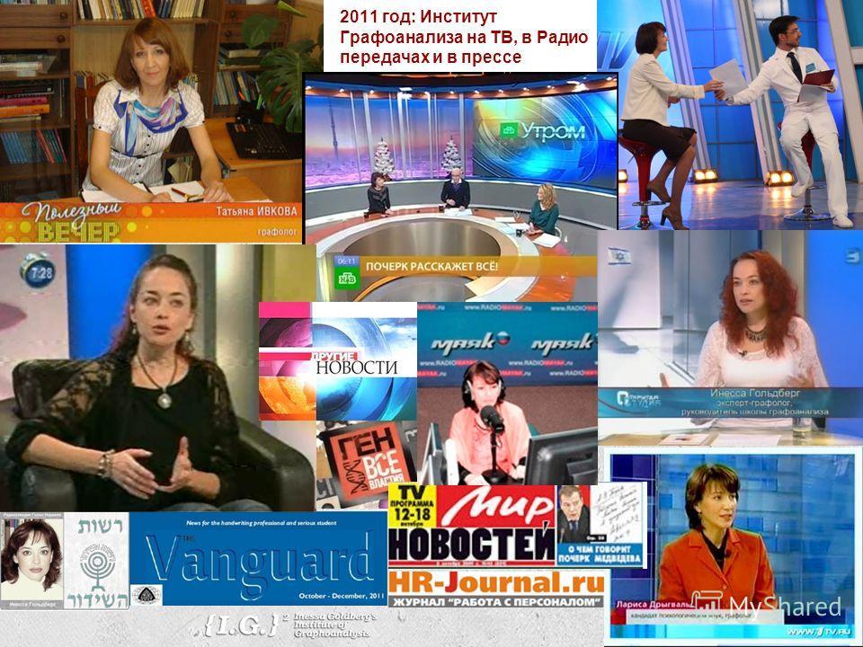 2011 год: Институт Графоанализа на ТВ, в Радио передачах и в прессе
