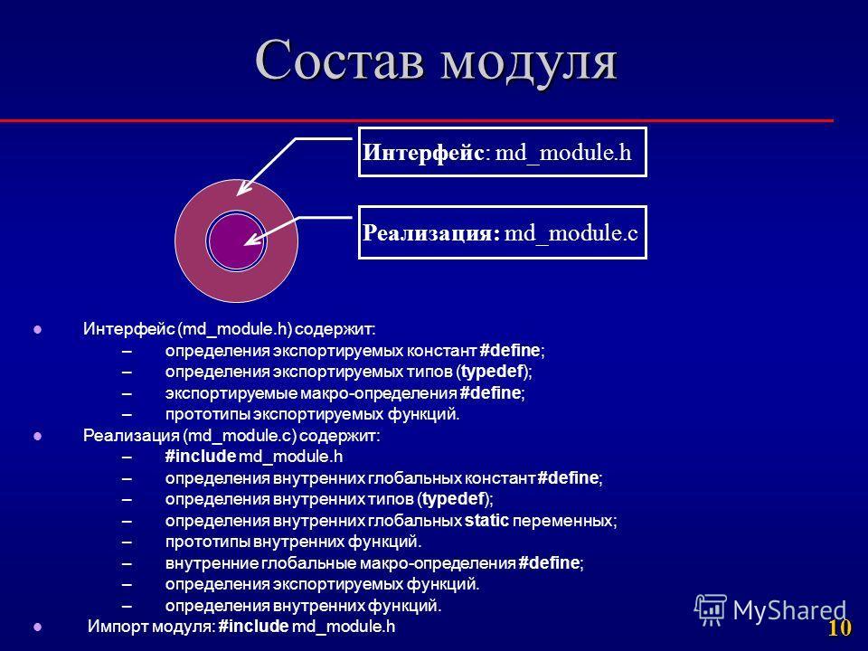 10 Состав модуля Интерфейс (md_module.h) содержит: –определения экспортируемых констант #define; –определения экспортируемых типов (typedef); –экспортируемые макро-определения #define; –прототипы экспортируемых функций. Реализация (md_module.с) содер