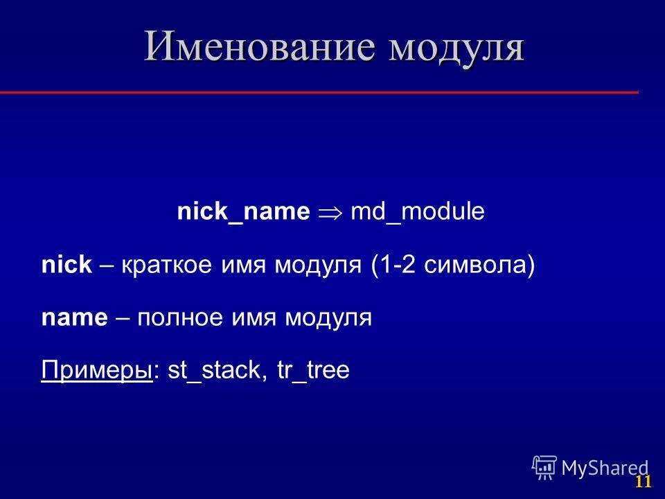 11 Именование модуля nick_name md_module nick – краткое имя модуля (1-2 символа) name – полное имя модуля Примеры: st_stack, tr_tree