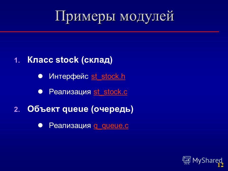 12 Примеры модулей 1. Класс stock (склад) Интерфейс st_stock.hst_stock.h Реализация st_stock.сst_stock.с 2. Объект queue (очередь) Реализация q_queue.сq_queue.с